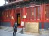 Panchen Building, Yonghegong Lama Temple, Beijing