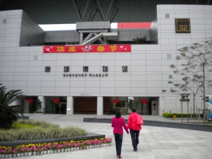 Shenzhen Museum of History